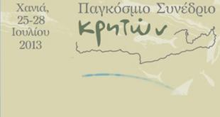 synedrio2013_